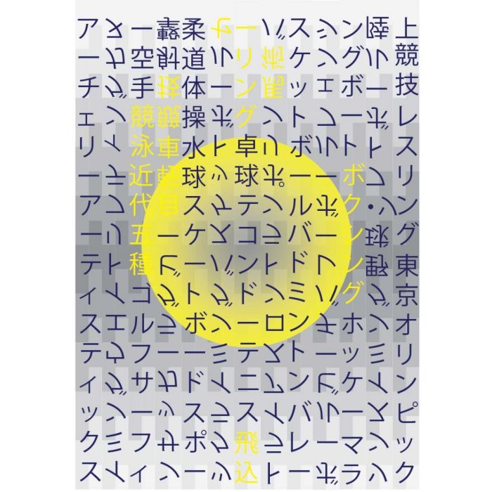Tokyo 2020 Olympics: Tokyo Olympics ft Sport Events in Japanese - Gold Medal version - A3 Print